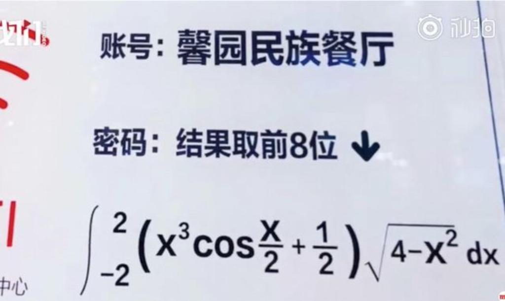 Equation, China